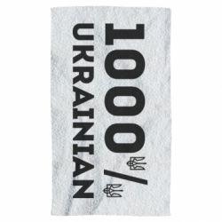 Рушник 1000% Українець