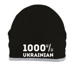 Шапка 1000% Українець - FatLine