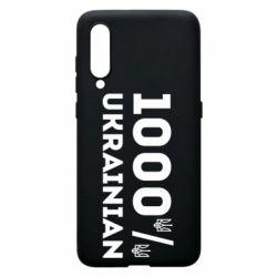 Чохол для Xiaomi Mi9 1000% Українець