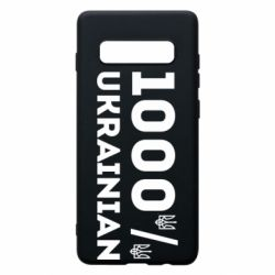 Чохол для Samsung S10+ 1000% Українець