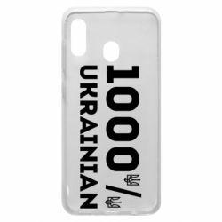 Чохол для Samsung A30 1000% Українець