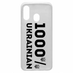 Чохол для Samsung A40 1000% Українець