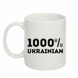 Кружка 320ml 1000% Українець - FatLine