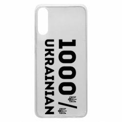 Чохол для Samsung A70 1000% Українець