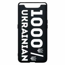 Чохол для Samsung A80 1000% Українець