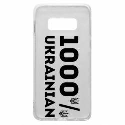Чохол для Samsung S10e 1000% Українець