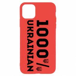 Чохол для iPhone 11 Pro 1000% Українець