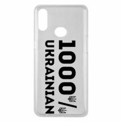 Чохол для Samsung A10s 1000% Українець