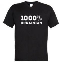 Чоловіча футболка з V-подібним вирізом 1000% Українець