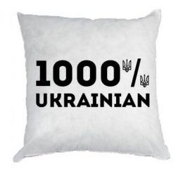 Подушка 1000% Українець