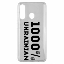 Чохол для Samsung M40 1000% Українець