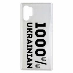 Чохол для Samsung Note 10 Plus 1000% Українець