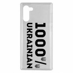 Чохол для Samsung Note 10 1000% Українець