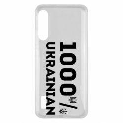 Чохол для Xiaomi Mi A3 1000% Українець