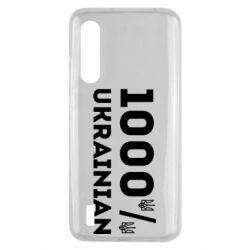 Чохол для Xiaomi Mi9 Lite 1000% Українець