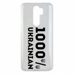 Чехол для Xiaomi Redmi Note 8 Pro 1000% Українець