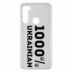 Чохол для Xiaomi Redmi Note 8 1000% Українець