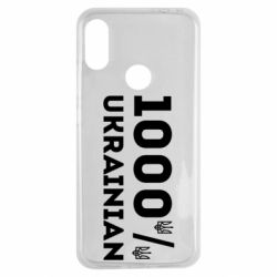 Чохол для Xiaomi Redmi Note 7 1000% Українець