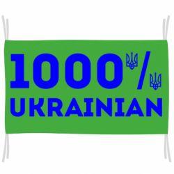 Прапор 1000% Українець
