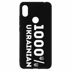 Чохол для Xiaomi Redmi S2 1000% Українець