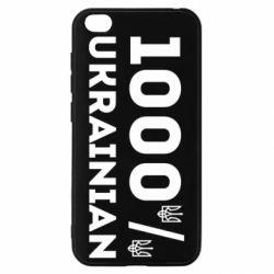 Чохол для Xiaomi Redmi Go 1000% Українець