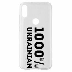 Чохол для Xiaomi Mi Play 1000% Українець