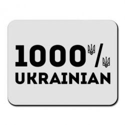 Коврик для мыши 1000% Українець - FatLine