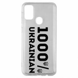 Чохол для Samsung M30s 1000% Українець