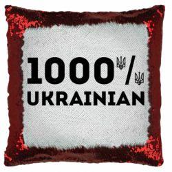 Подушка-хамелеон 1000% Українець