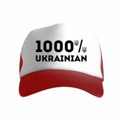 Дитяча кепка-тракер 1000% Українець