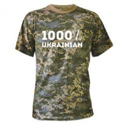 Камуфляжная футболка 1000% Українець - FatLine