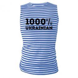 Майка-тельняшка 1000% Українець - FatLine