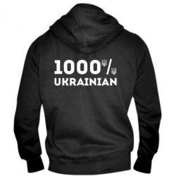 Мужская толстовка на молнии 1000% Українець - FatLine