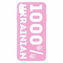 Чохол для iPhone X/Xs 1000% Українець