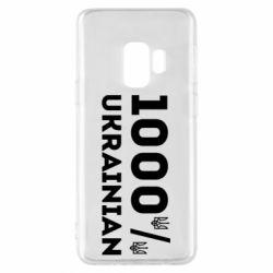 Чохол для Samsung S9 1000% Українець