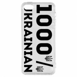 Чохол для iphone 5/5S/SE 1000% Українець