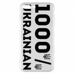 Чохол для iPhone 7 Plus 1000% Українець