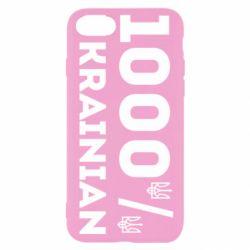 Чохол для iPhone 8 1000% Українець