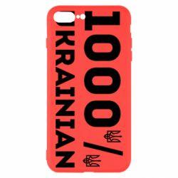 Чохол для iPhone 8 Plus 1000% Українець