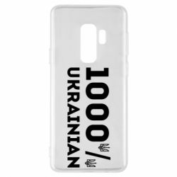 Чохол для Samsung S9+ 1000% Українець