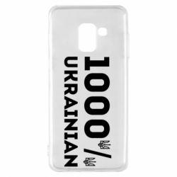 Чохол для Samsung A8 2018 1000% Українець
