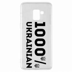 Чохол для Samsung A8+ 2018 1000% Українець