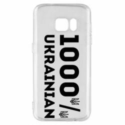 Чохол для Samsung S7 1000% Українець