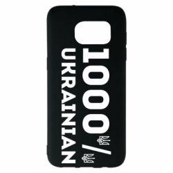 Чохол для Samsung S7 EDGE 1000% Українець