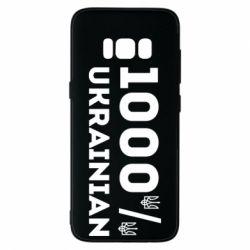 Чохол для Samsung S8 1000% Українець