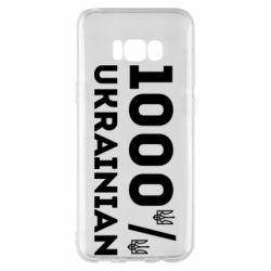 Чохол для Samsung S8+ 1000% Українець