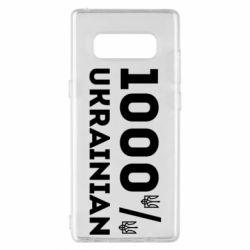 Чохол для Samsung Note 8 1000% Українець