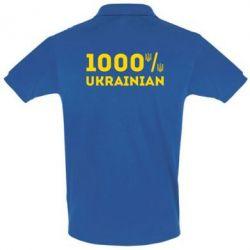 Футболка Поло 1000% Українець - FatLine