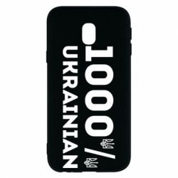 Чохол для Samsung J3 2017 1000% Українець