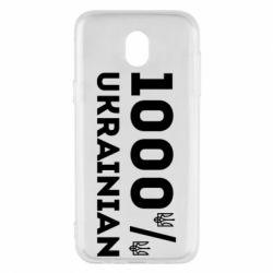 Чохол для Samsung J5 2017 1000% Українець